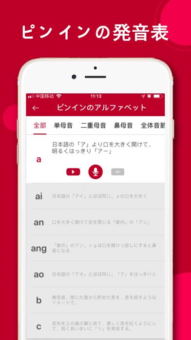 中国語翻訳-中国語写真音声翻訳アプリのおすすめ画像5