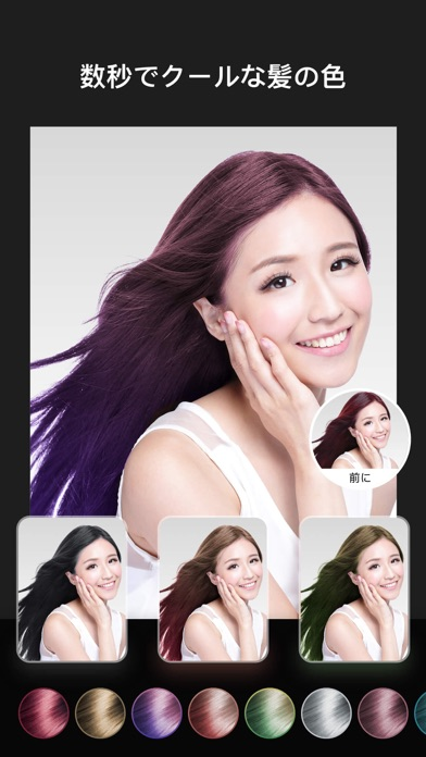 Aha Photo Lab:漫画脸&入れ替え发色のおすすめ画像2