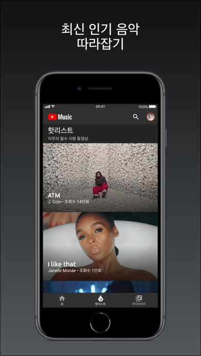 YouTube Music for Windows