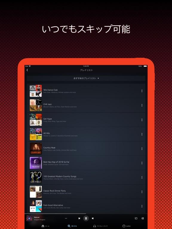 Amazon Musicのおすすめ画像4