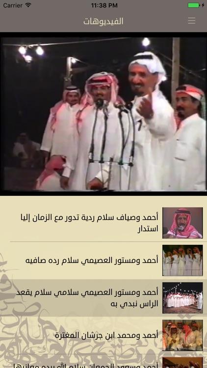 ديوان الشاعر/ أحمدالناصرالشايع screenshot-3