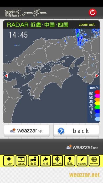 阪神天気のおすすめ画像3