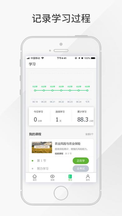 新农学堂 screenshot 3