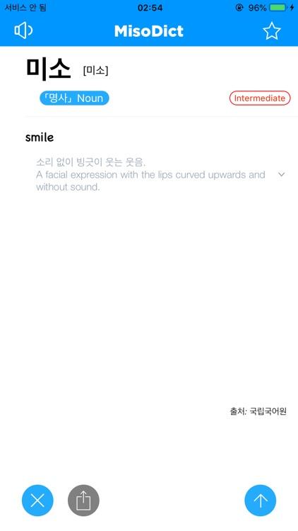 MisoDict Korean-English-Korean screenshot-3