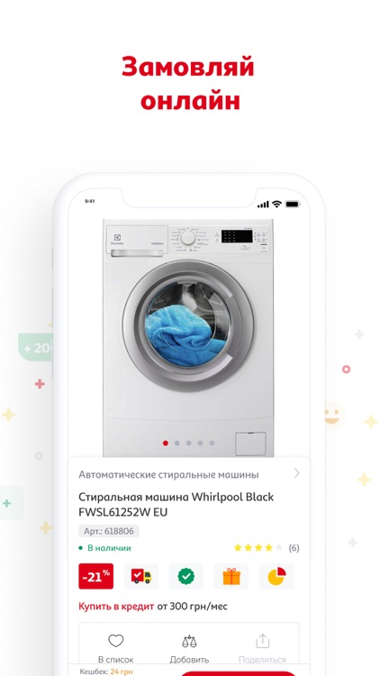 АШАН - AUCHAN screenshot-6