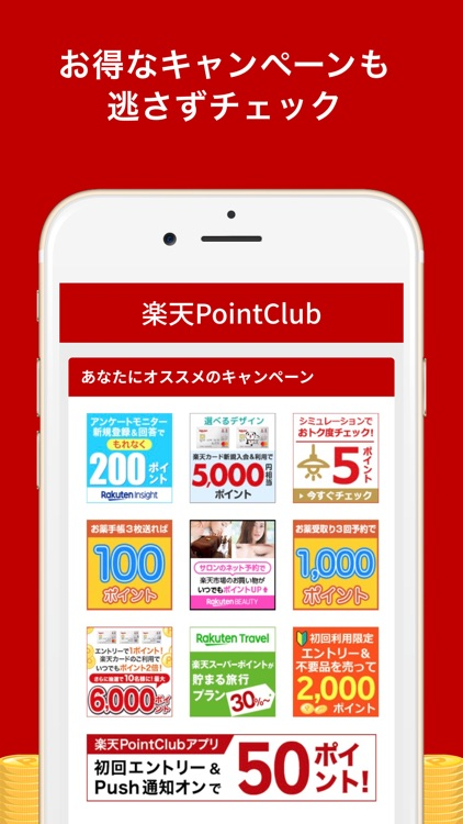 楽天ポイントクラブ~楽天ポイント管理アプリ~