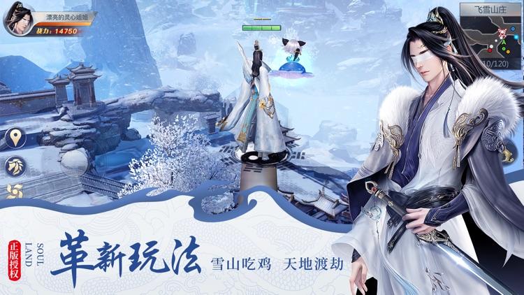 凌波微步-纯正国风武侠手游 screenshot-4