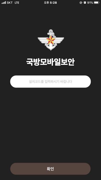 국방모바일보안