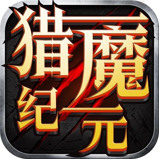 猎魔纪元—暗黑系角色扮演冒险手游