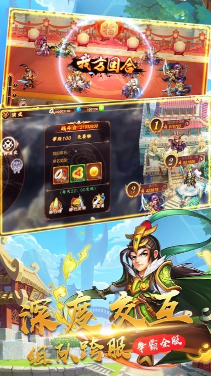 三国领主-史上最牛三国卡牌游戏 screenshot-3