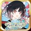 アトリエ オンライン ~ブレセイルの錬金術士~ iPhone / iPad