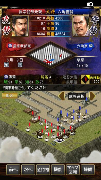信長の野望・烈風伝 screenshot1