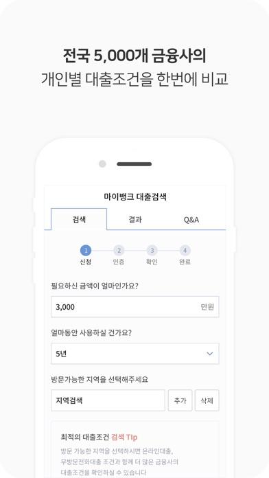 다운로드 마이뱅크 – 쉽고 편리한 생활금융 Android 용