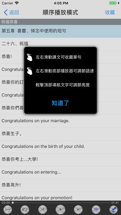 英语口语有声同步中英文字幕8000句HD screenshot one