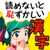 読めないと恥ずかしい大人の常識漢字 - iPhoneアプリ