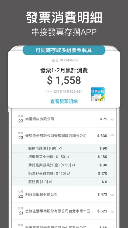Moneybook麻布記帳 screenshot-3