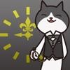 猫執事 MASTER - iPhoneアプリ