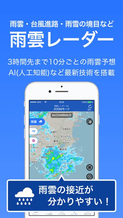 ウェザーニュース ScreenShot3