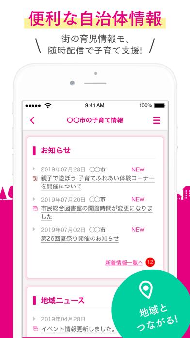 母子手帳アプリ 母子モ ~電子母子手帳~のおすすめ画像3