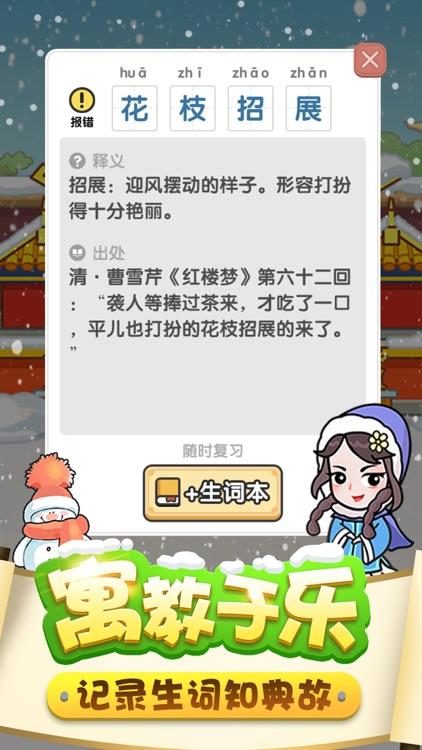 成语小秀才-疯狂猜词小游戏 screenshot-4