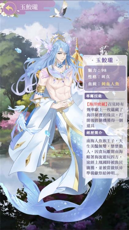 女帝的後宮 screenshot-3