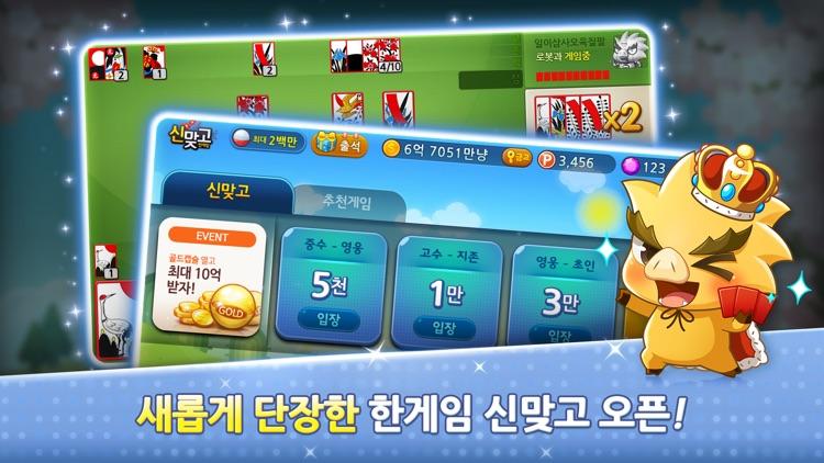 한게임 신맞고 : 대한민국 원조 고스톱 screenshot-0