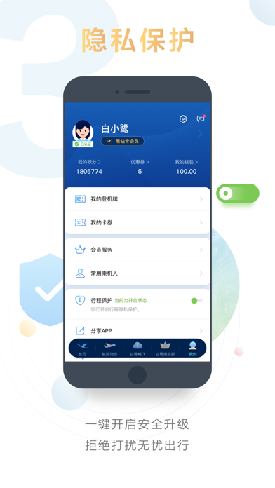 messages.download 厦门航空 software