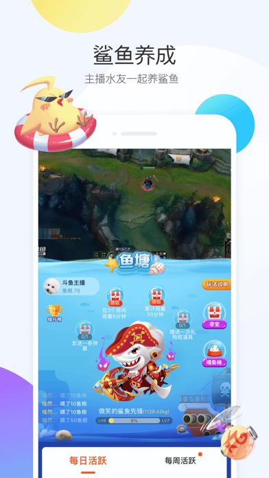 斗鱼直播-游戏在线直播平台のおすすめ画像6