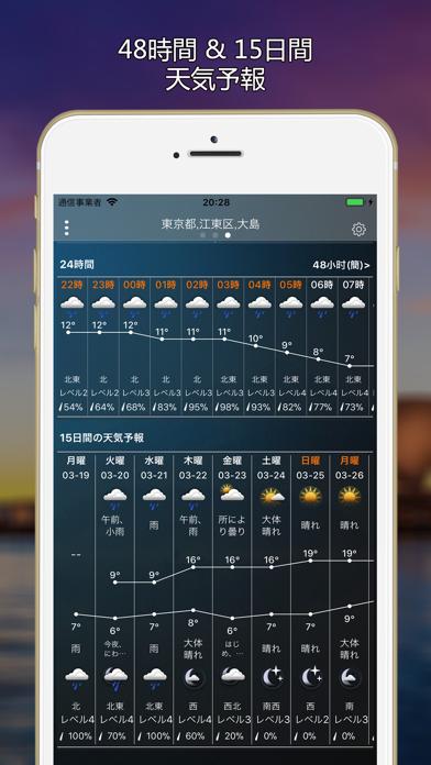 天気予報Pro -15日間の天気予報のおすすめ画像4