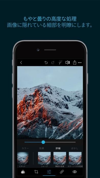 Photoshop Express 写真補正&加工アプリ ScreenShot1