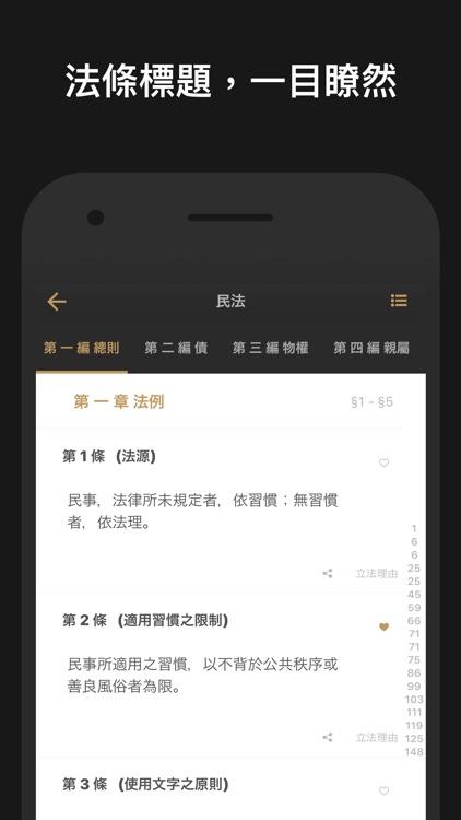 法律人-六法,判例,立法理由 screenshot-5