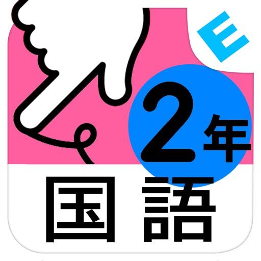 小学2年生国語 ことばと文:ゆびドリル(国語学習アプリ)