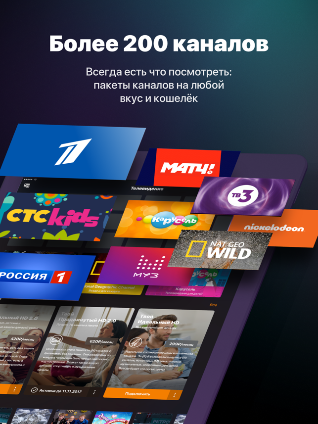 ‎Wink – ТВ, кино, сериалы, UFC Screenshot