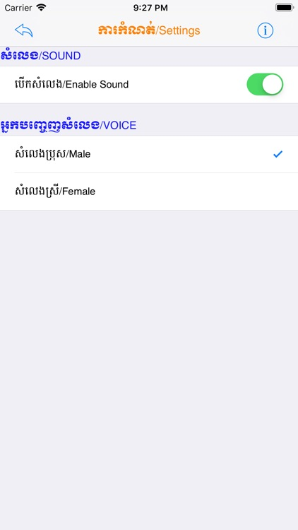 Picture Dictionary Eng<->Khmer screenshot-6