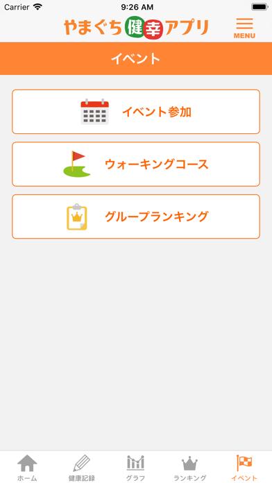 やまぐち健幸アプリのおすすめ画像5