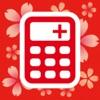 電卓 フラワー+ - iPadアプリ