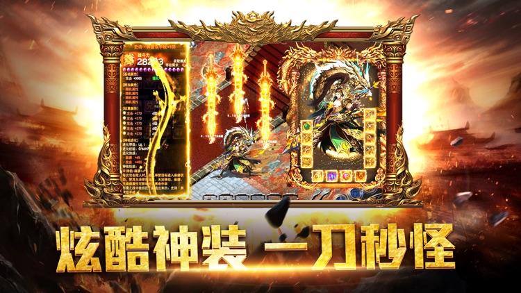 霸刀传世-单机变态版 screenshot-4
