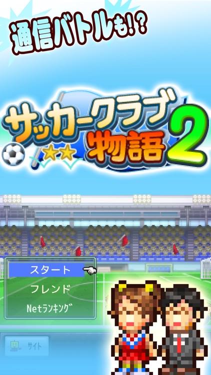 サッカークラブ物語2 screenshot-4