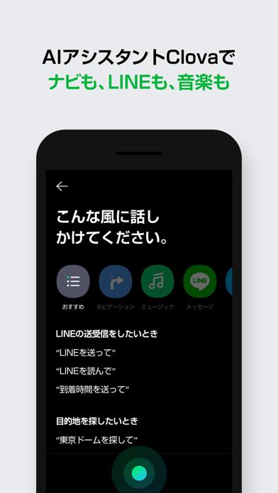 LINEカーナビ screenshot1