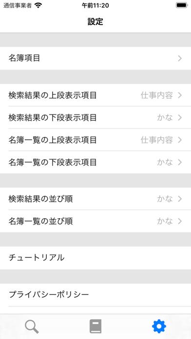 Name Bookのスクリーンショット3