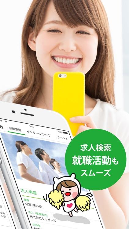 歯科医師 国家試験&就職情報【グッピー】