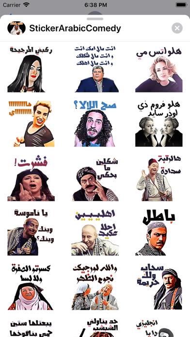 ملصقات مضحكة جدا استكرات screenshot 5