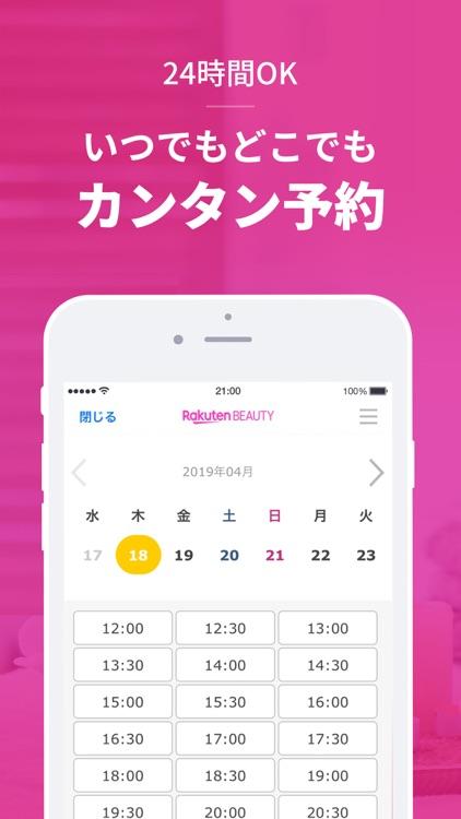 楽天ビューティ /美容室・美容院予約 screenshot-3