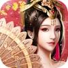 日理萬姬-全球版