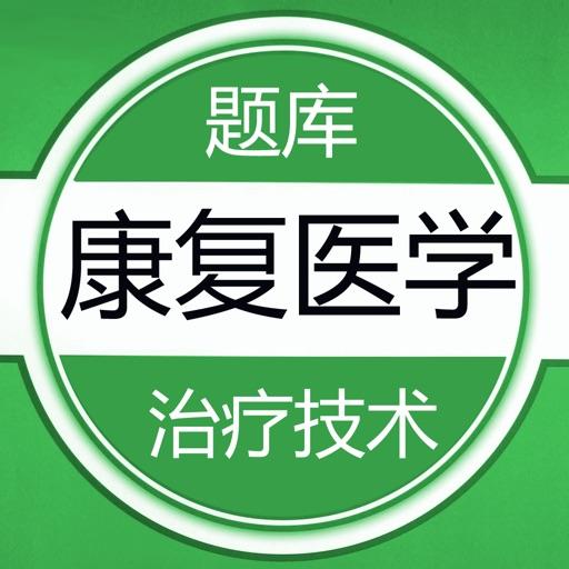 康复医学治疗技术鑫题库