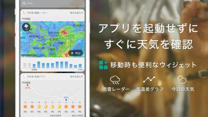 Yahoo!天気のおすすめ画像4