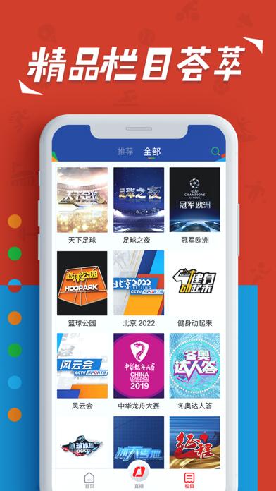 体育资讯_央视体育-新闻资讯直播短视频 App Download - Android APK