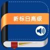 新版中日交流标准日本语高级 -学习新标日教材