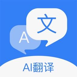 出国翻译官-智能语音翻译和AI拍照翻译
