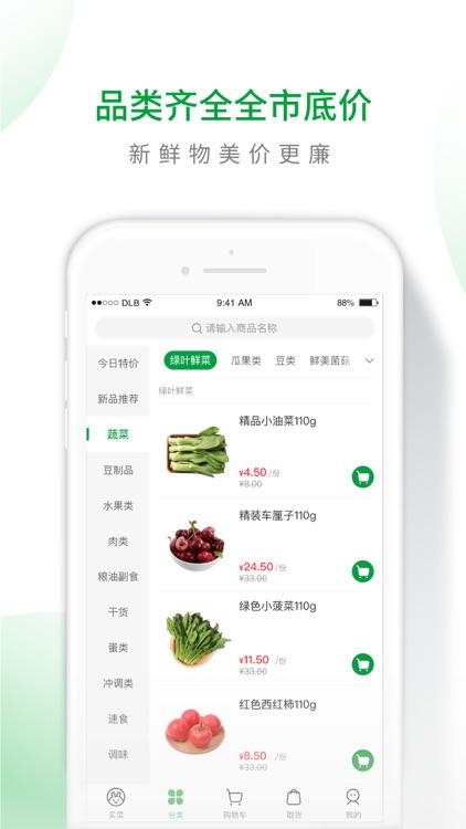 呆萝卜-家门口的平价好店 screenshot-3